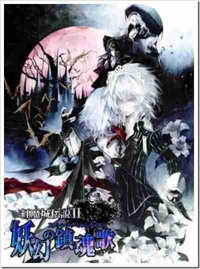 Descargar Koumajou Densetsu 2 Strangers Requiem v1.02 [MULTI3] por Torrent
